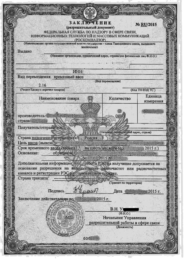 Разрешительный документ на табачные изделия купить сигареты оптов в иркутске