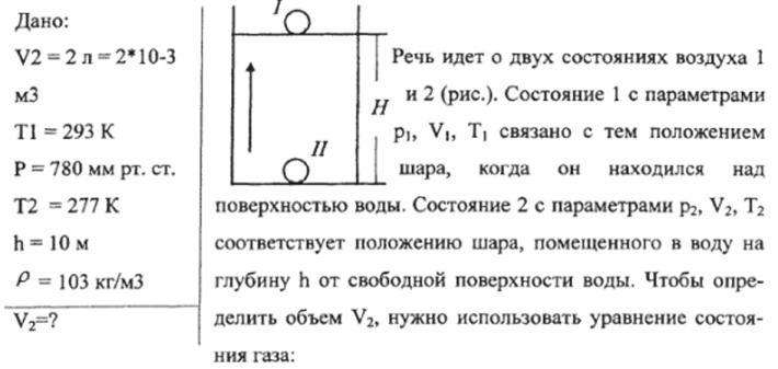 Давление в газовой смеси решение задач уравнение прямой решение задач в пространстве