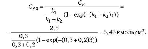 Сравнение химических реакторов идеального перемешивания и идеального вытеснения