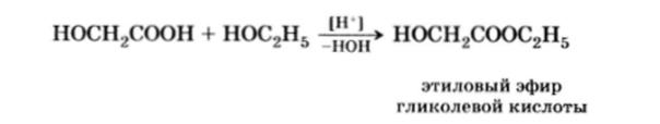 гликолевая кислота реакции