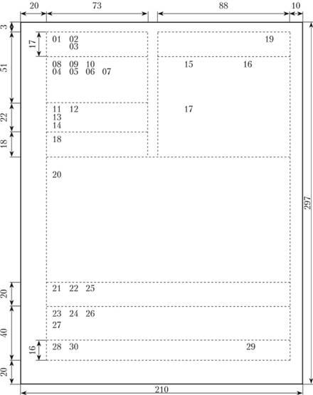 Схема расположения реквизитов и границы зон на формате А4 углового бланка