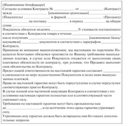 форма на возврат обеспечения исполнения контракта