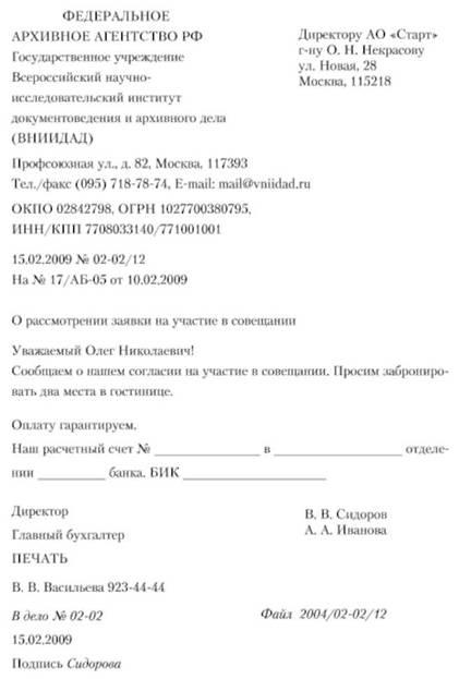 Обращение к депутату с просьбой образец
