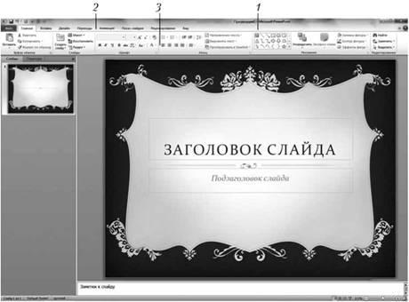 Программа Microsoft Powerpoint Скачать - фото 8