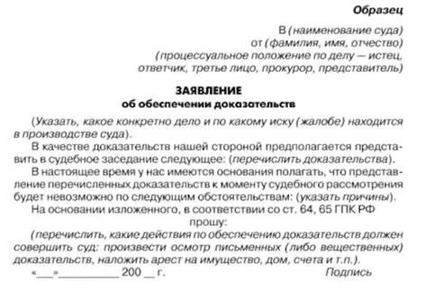 Исковое заявление о снятии с регистрационного учета незаконно зарегистрированного