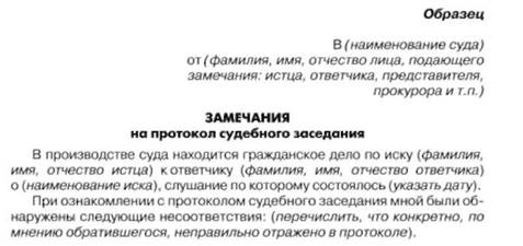 правовой минимум об извещении ответчика судом электрички