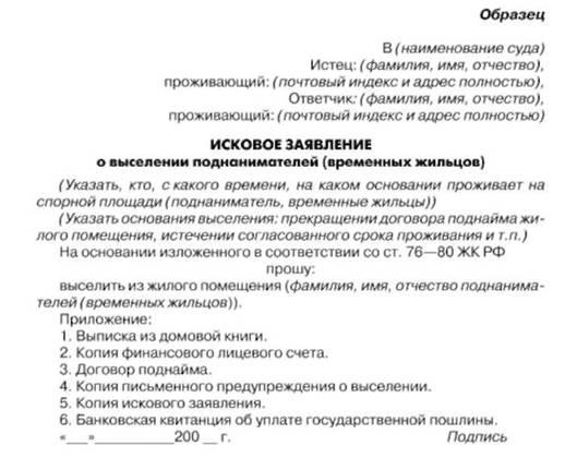 Исковое заявление о предоставлении квартиры по договору социального найма