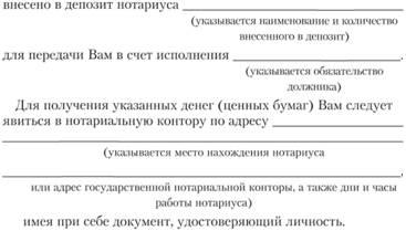Образцы нотариальных документов. Практическое пособие