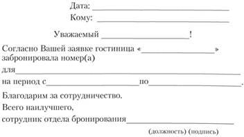 Письмо в отель на французском языке с просьбой подтвердить бронирование билеты в крым на лето 2015 на самолет из оренбурга
