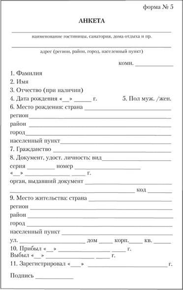 Регистрация русских граждан в гостиницах рф получить патент на работу жителю днр