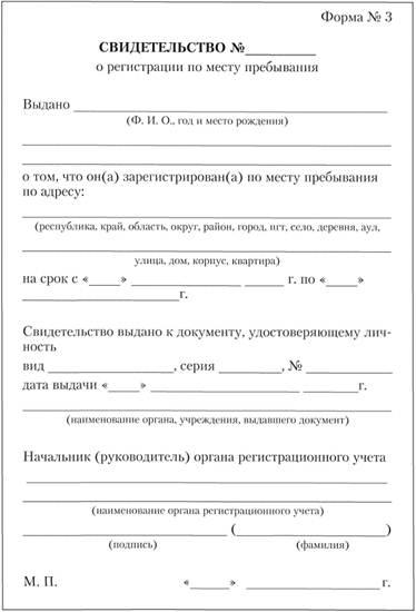 Регистрация для российских граждан продление медицинской книжки без медосмотра