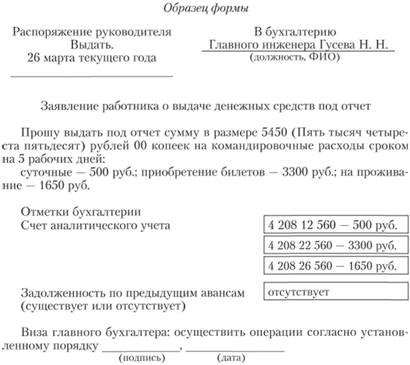 авансовый отчет бланк 2016 скачать форма 0504505 - фото 8