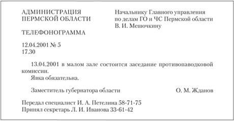 Факсограмма Образец Документа - фото 5