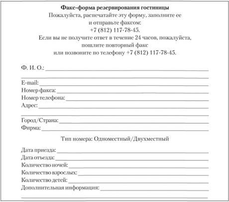 Факсограмма Образец Документа - фото 3