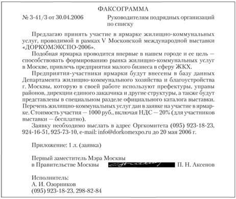 Факсограмма Образец Документа img-1