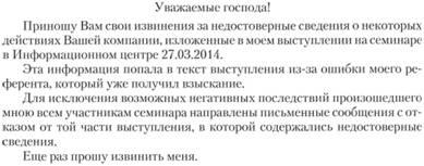 Образец письма с извинениями от организации о задержке оплаты