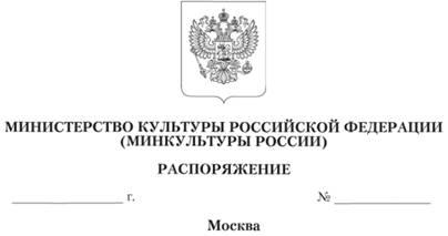 Бланк служебного письма организации