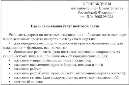 инструкция по делопроизводству в районных судах российской федерации - фото 5