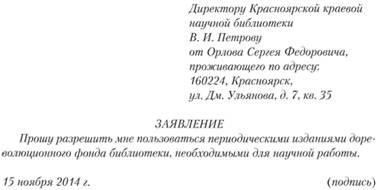 Образец искового заявления в уголовном деле - www.shemetov.ru.