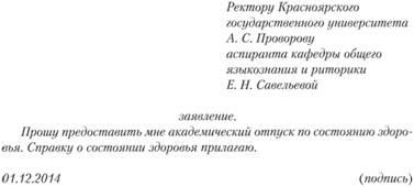 Заявление о переводе в другой отдел