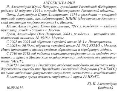 Образец автобиографии делопроизводство