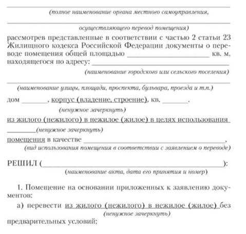 Заявление о внутреннем переводе   Образец - бланк