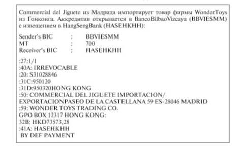 свифт подтверждение платежа образец img-1