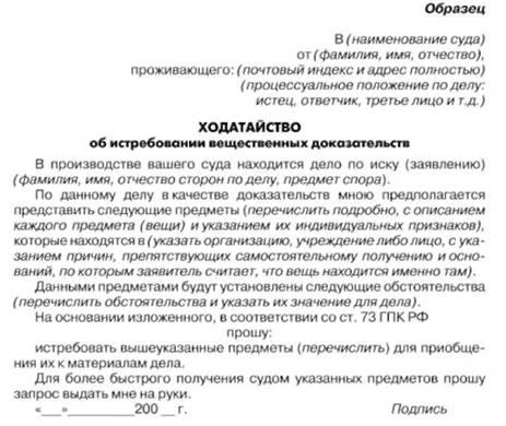 Образец Ходатайство О Проведении Экспертизы В Гражданском Процессе - фото 7