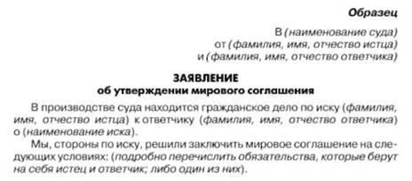 мировое соглашение по гражданскому делу образец - фото 9