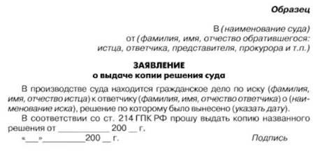 заявление о выдаче копии апелляционного определения образец - фото 3