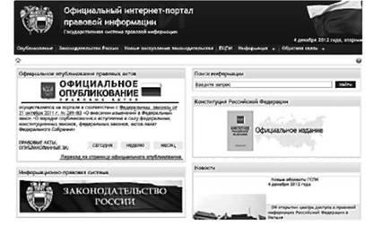 Официальные издания ОФИЦИАЛЬНОЕ ИЗДАНИЕ издание