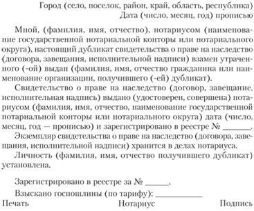 инструкция о порядке совершения нотариальных действий нотариусами рф - фото 5